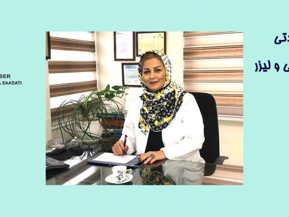 دکتر سعادتی جراح عمومی متخصص لیزر