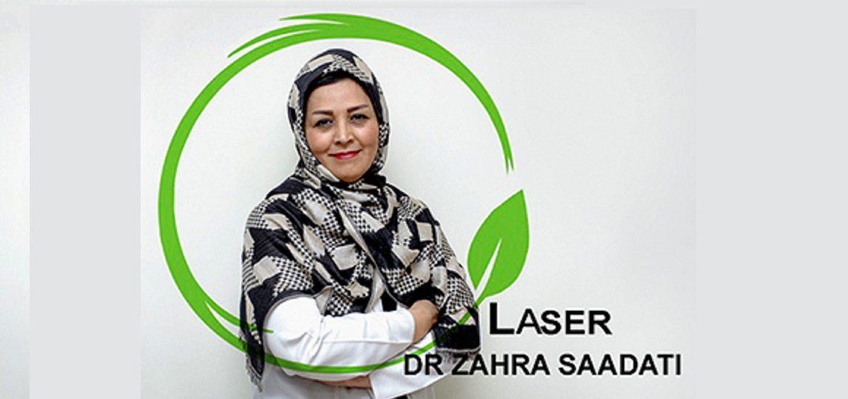 دکتر زهرا سعادتی متخصص جراحی عمومی