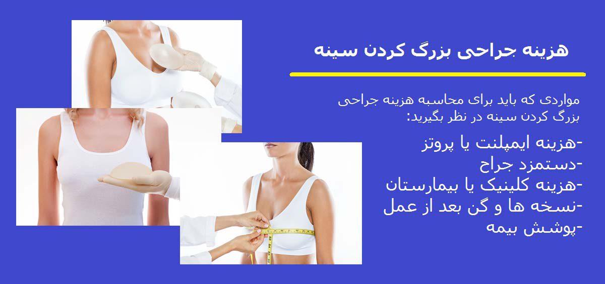 دستمزد و هزینه پروتز سینه و قیمت جراحی بزرگ کردن سینه توسط دکتر جراح خانم