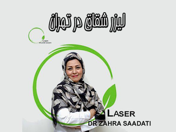 جراحی لیزر شقاق در تهران