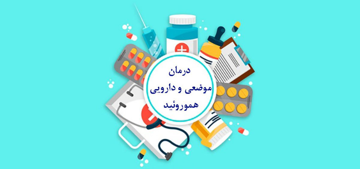 درمان دارویی هموروئید