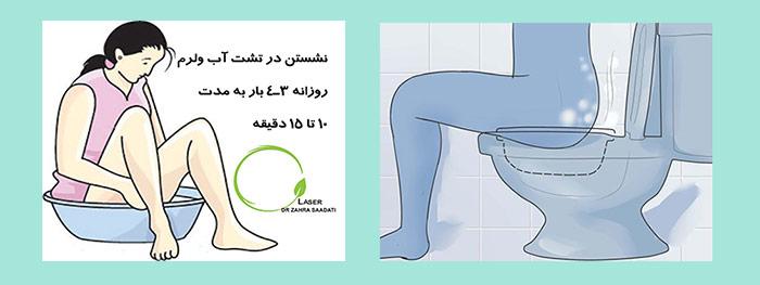 نشستن در آب گرم درمان هموروئید