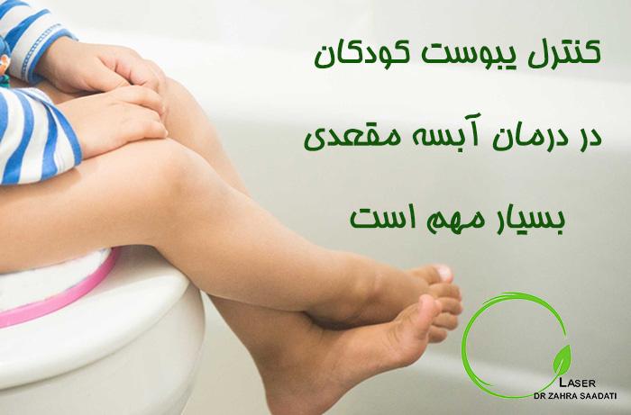 درمان آبسه مقعدی کودکان