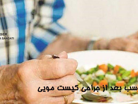 تغذیه مناسب بعد از جراحی کیست مویی